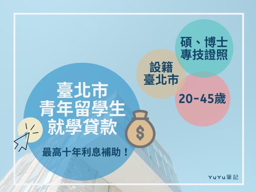台北市留學貸款