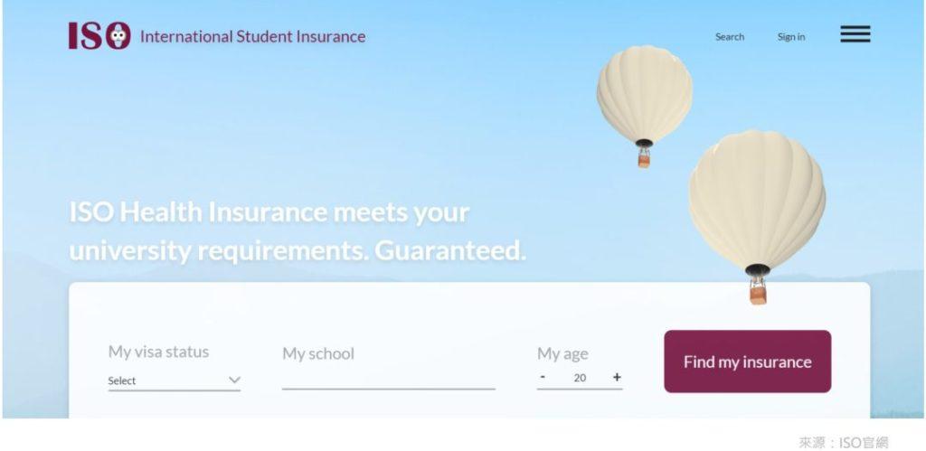 ISO留學保險