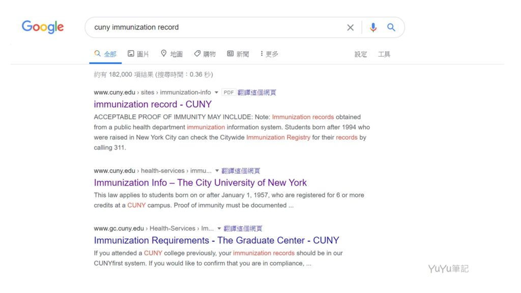 cuny immunization record