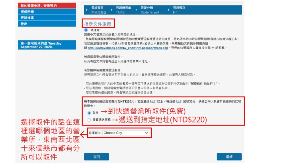 ait new application visa 10