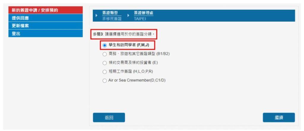 ait new application visa 3