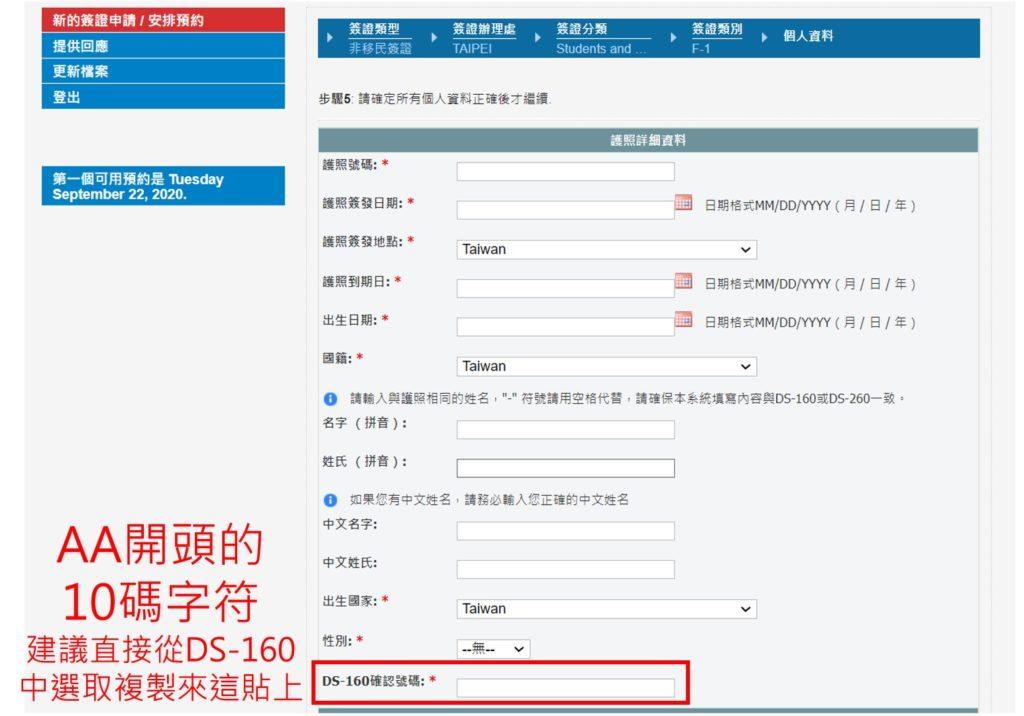 ait new application visa 6