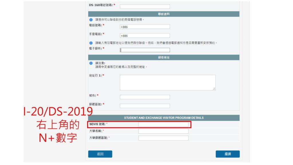 ait new application visa 7