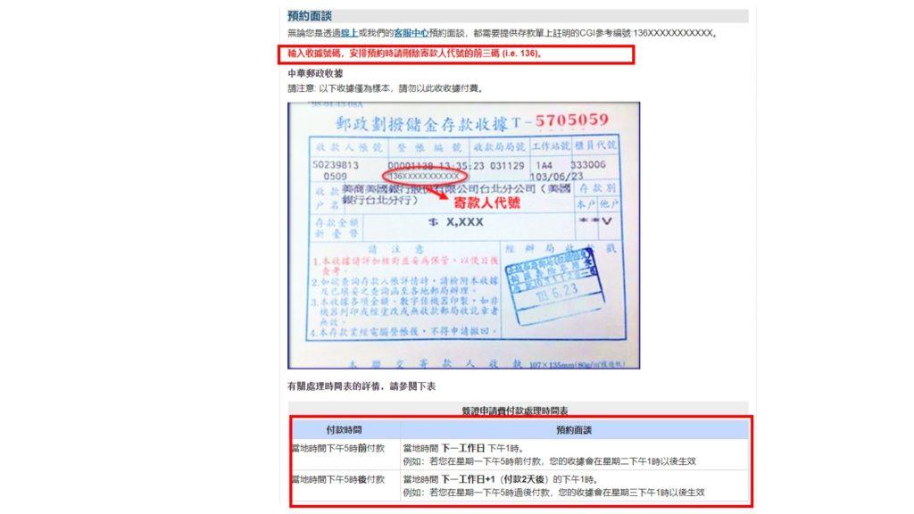 pay visa fee 1