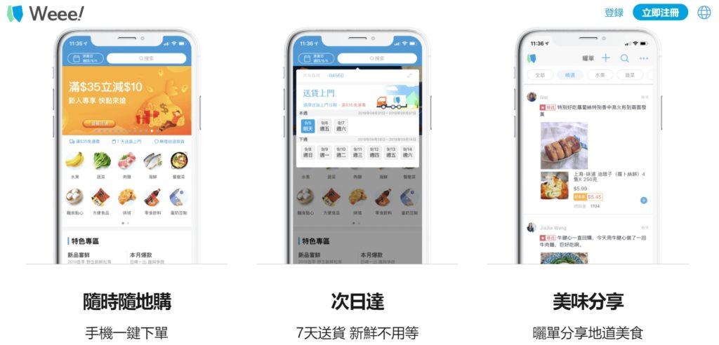 美國華人超市-Weee華人生鮮第一站-支援手機APP
