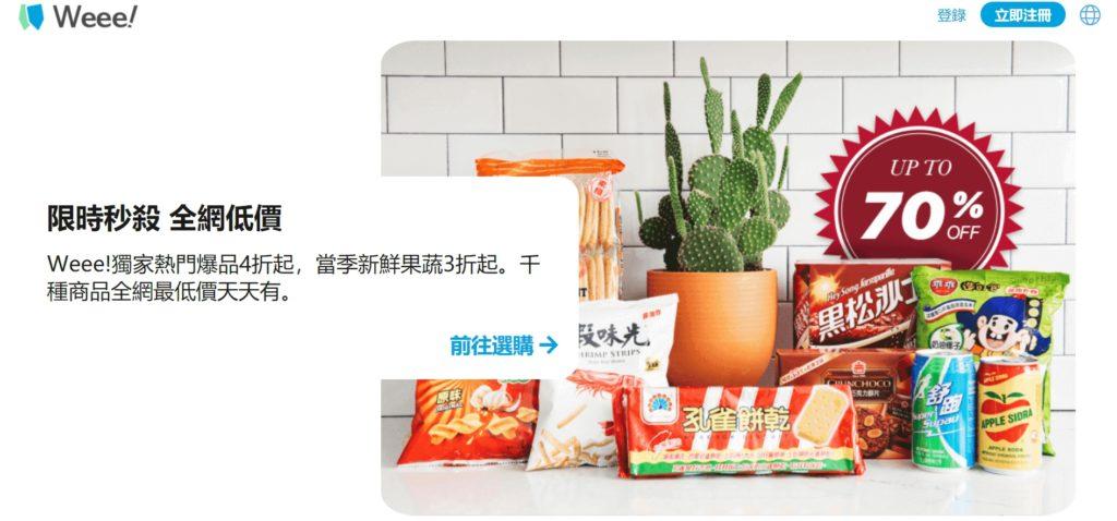 美國華人超市-Weee華人生鮮第一站-熱門商品