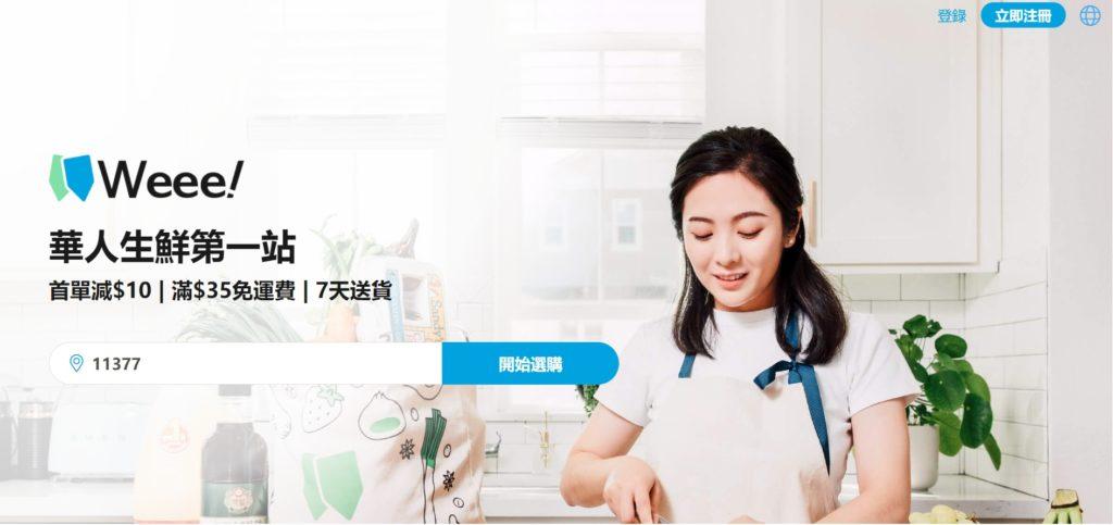 美國華人超市-Weee華人生鮮第一站-註冊