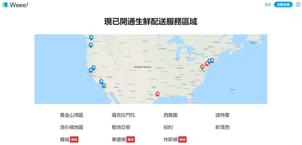 美國華人超市-Weee華人生鮮第一站-配送服務區域