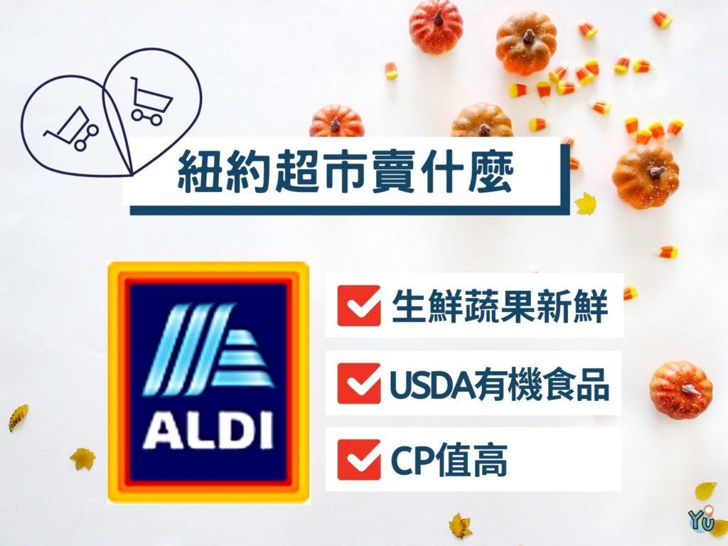 美國超市ALDI