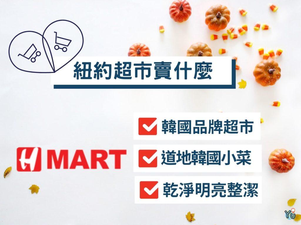 美國韓亞龍H-Mart