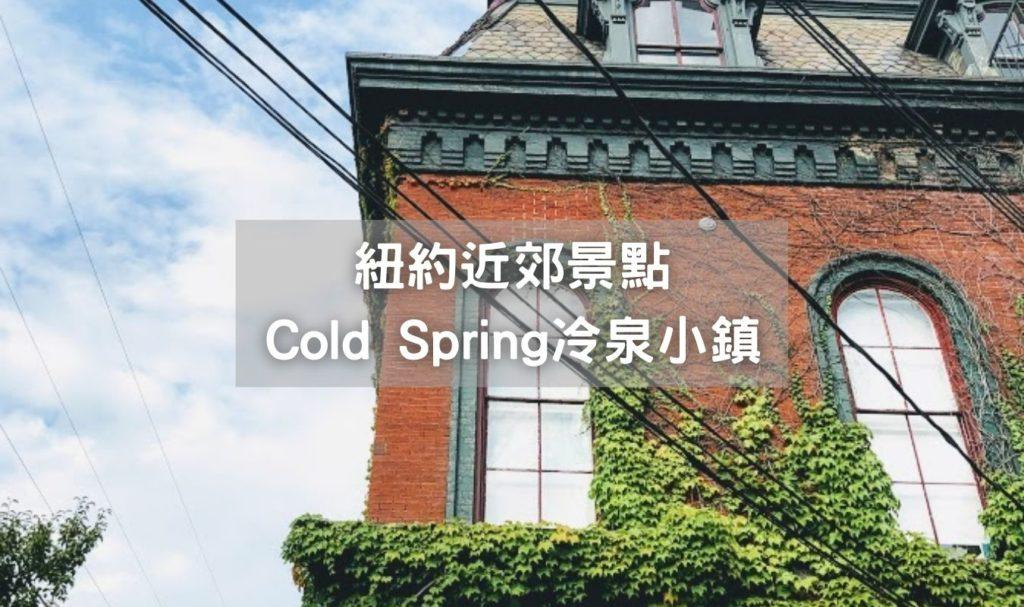 紐約 cold spring