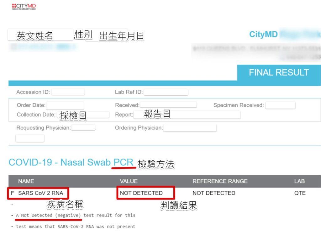 紐約免費covid19核酸檢測-cityMD-covid-pcr-test-result