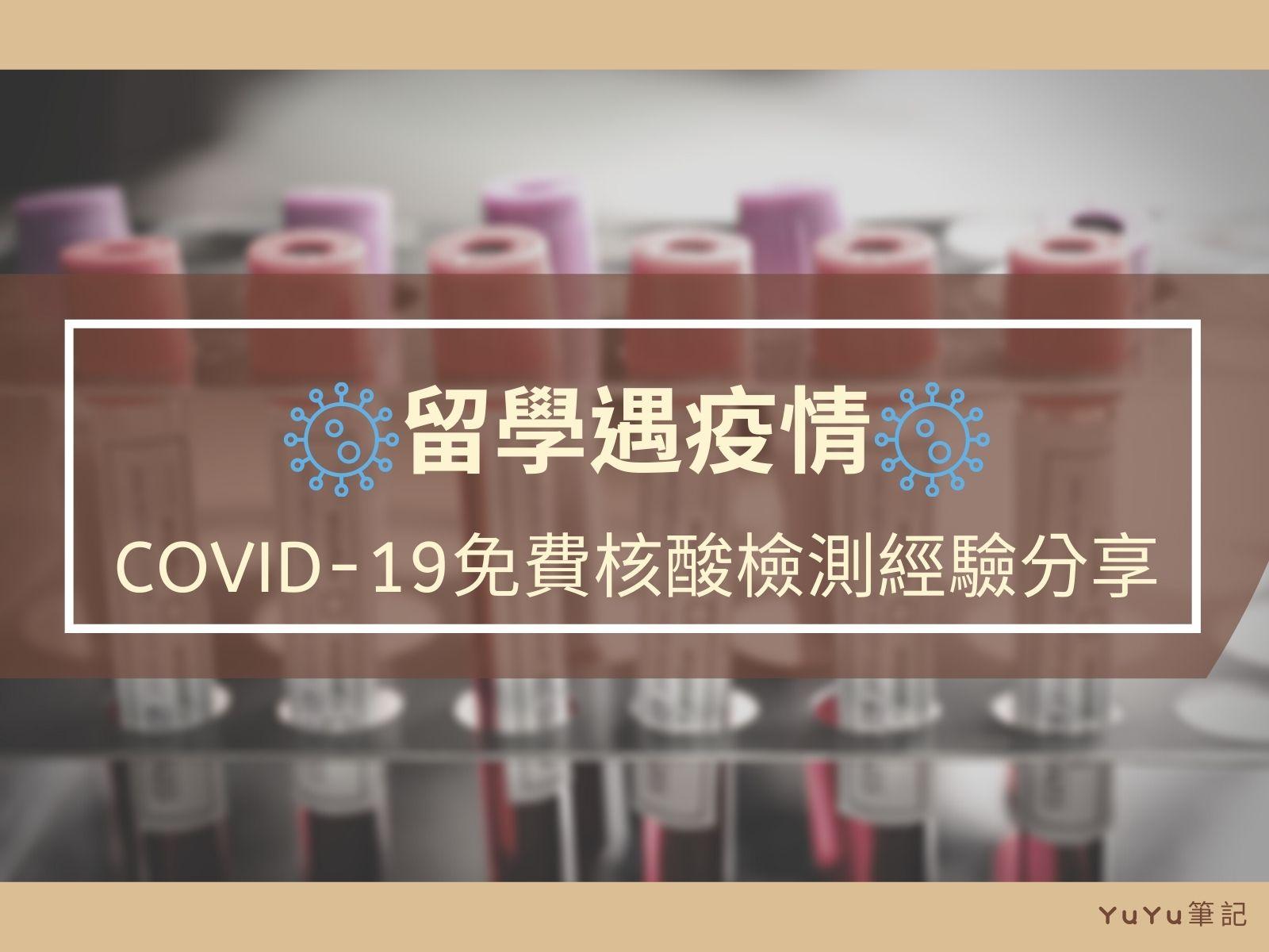 紐約免費covid19核酸檢測