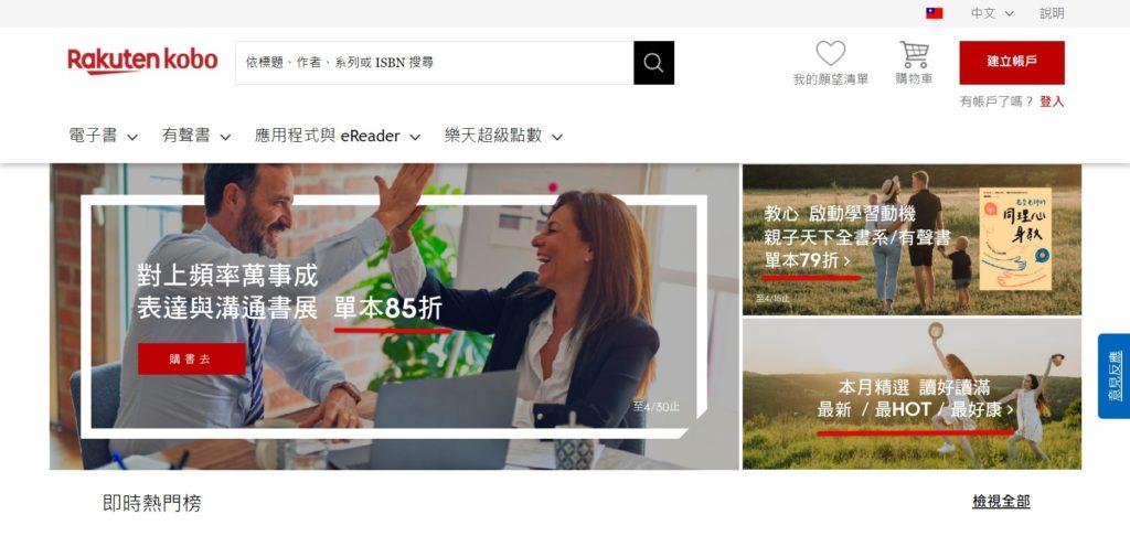KOBO Clara HD使用心得-台灣rakuten kobo電子書商城介紹1
