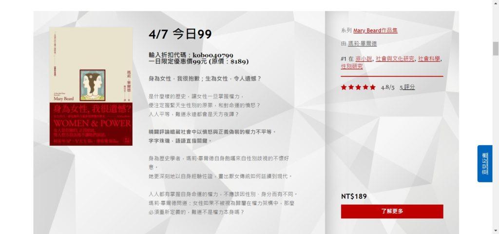 KOBO Clara HD使用心得-台灣rakuten kobo電子書商城介紹3