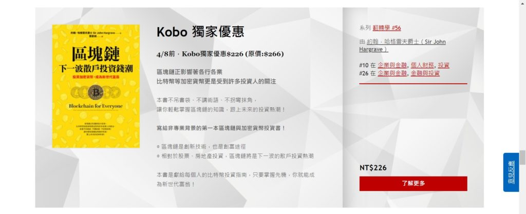 KOBO Clara HD使用心得-台灣rakuten kobo電子書商城介紹5