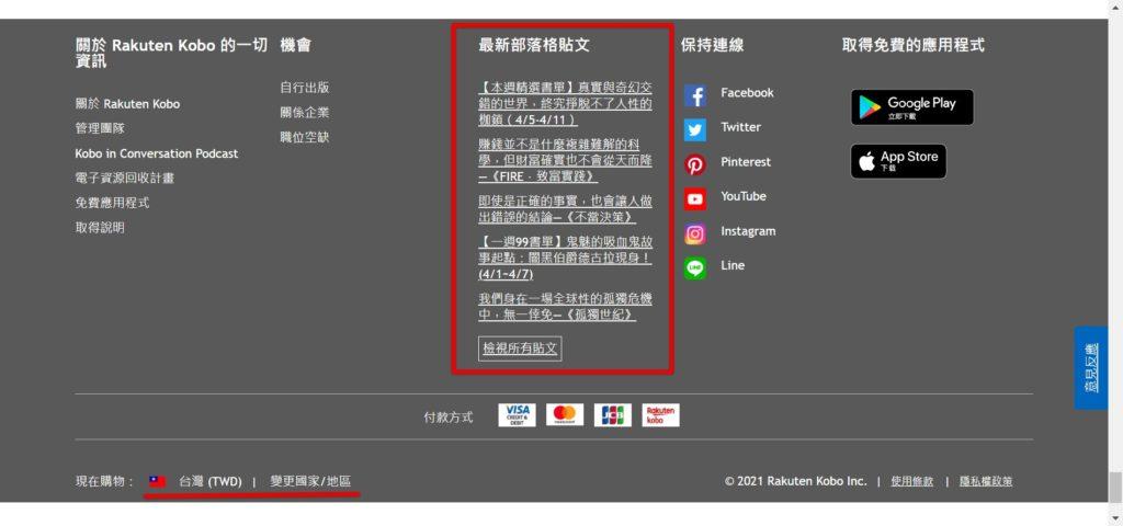 KOBO Clara HD使用心得-台灣rakuten kobo電子書商城介紹6