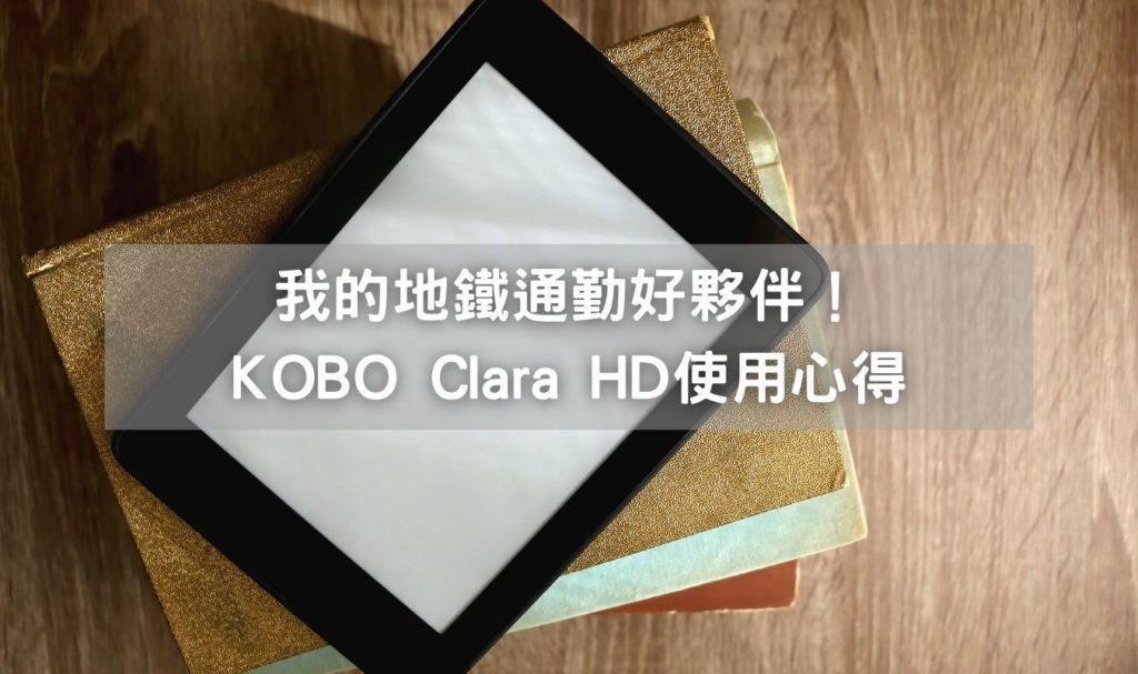 KOBO Clara HD使用心得