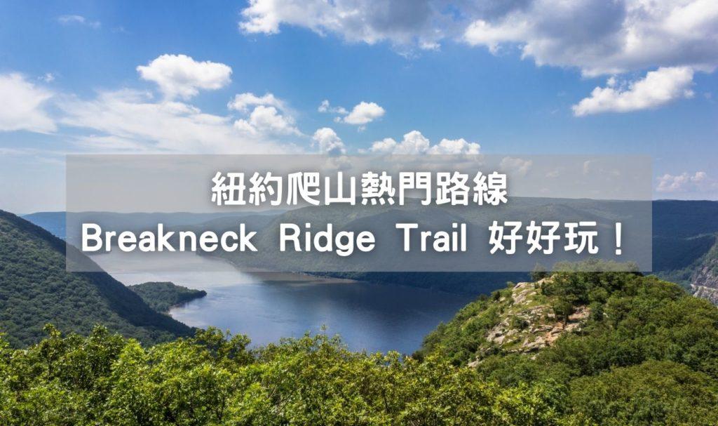 紐約爬山 Breakneck Ridge